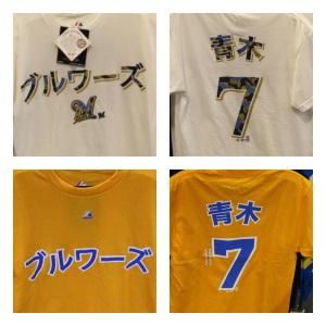 Aoki Player Tee